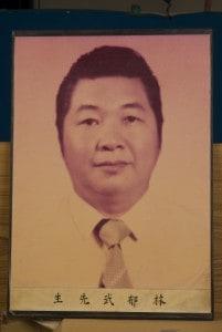 林郁武先生