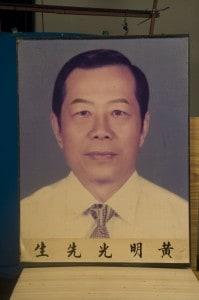黄明光先生